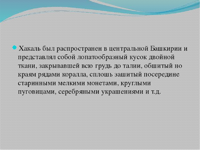 Хакаль был распространен в центральной Башкирии и представлял собой лопатооб...