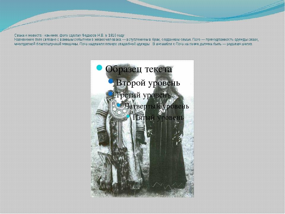 Сваха и невеста - качинки. фото сделал Федоров Н.В. в 1910 году Назначение п...