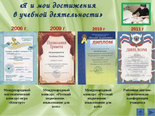 «Я и мои достижения в учебной деятельности» 2006 г Международный математическ