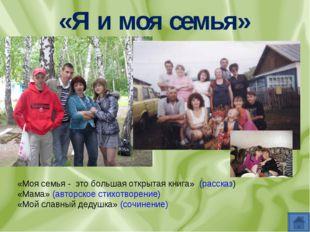«Я и моя семья» «Моя семья - это большая открытая книга» (рассказ) «Мама» (ав
