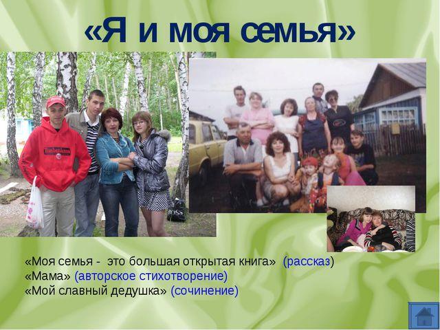 «Я и моя семья» «Моя семья - это большая открытая книга» (рассказ) «Мама» (ав...