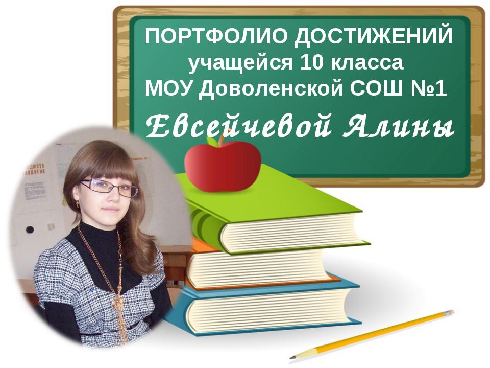 uodvl@rambler.ru ПОРТФОЛИО ДОСТИЖЕНИЙ учащейся 10 класса МОУ Доволенской СОШ...