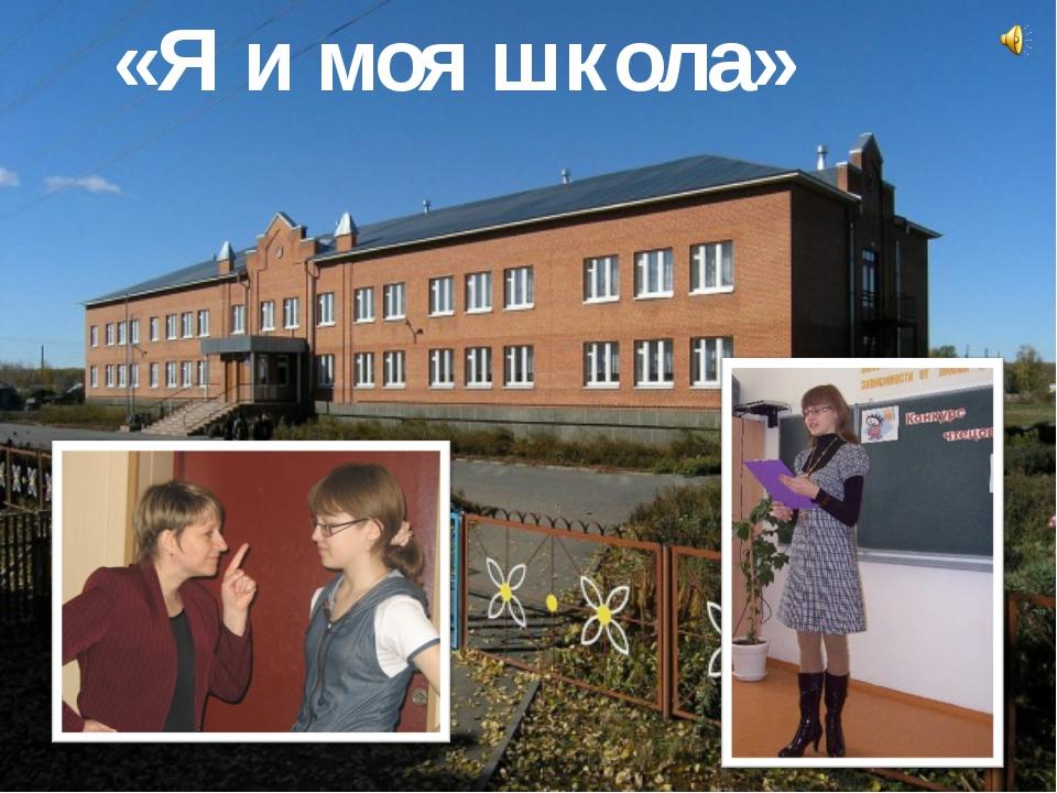 «Я и моя школа»