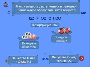 10 20 30 10 20 30 10 20 30 Ученые - химики Вещества Химические реакции Своя и
