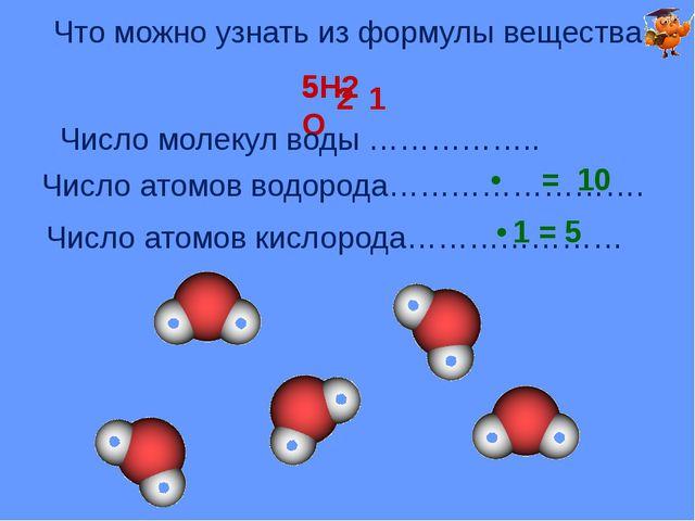 Переведите на «химический язык» предложения Пять молекул воды Три молекулы ки...