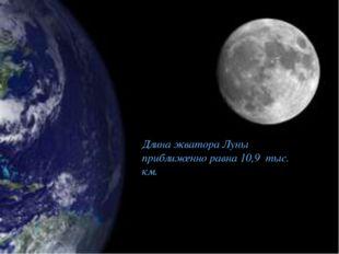 Длина экватора Луны приближенно равна 10,9 тыс. км.