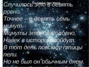 Звездное небо Случилось это в девять ровно, Точнее – в девять семь минут. Мин
