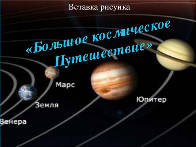 «Большое космическое Путешествие»