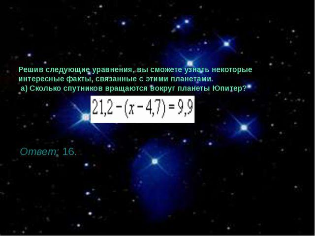 Решив следующие уравнения, вы сможете узнать некоторые интересные факты, связ...