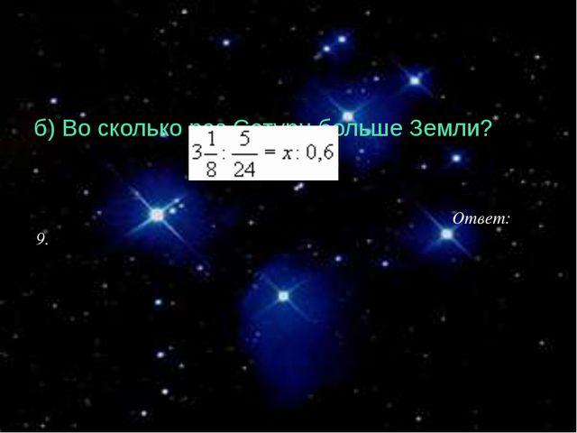 б) Во сколько раз Сатурн больше Земли? Ответ: 9.