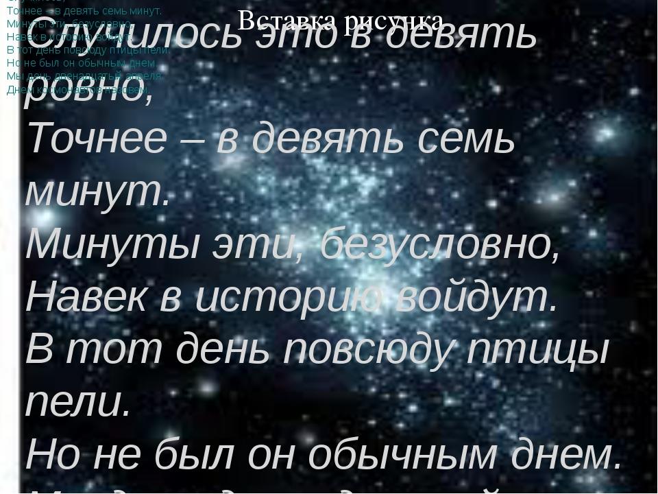 Звездное небо Случилось это в девять ровно, Точнее – в девять семь минут. Мин...