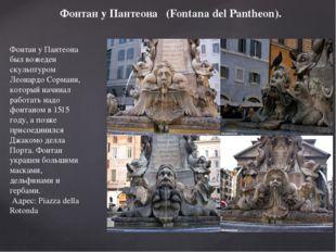 Фонтан у Пантеона (Fontana del Pantheon). Фонтан у Пантеона был возведен скул