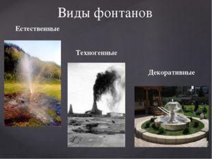 Виды фонтанов Естественные Техногенные Декоративные