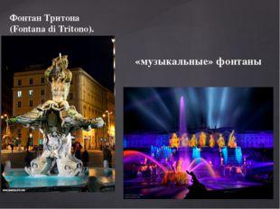 Фонтан Тритона (Fontana di Tritono). «музыкальные» фонтаны