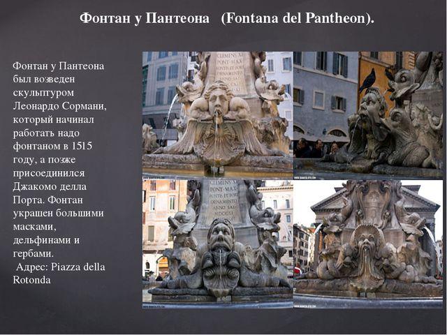 Фонтан у Пантеона (Fontana del Pantheon). Фонтан у Пантеона был возведен скул...