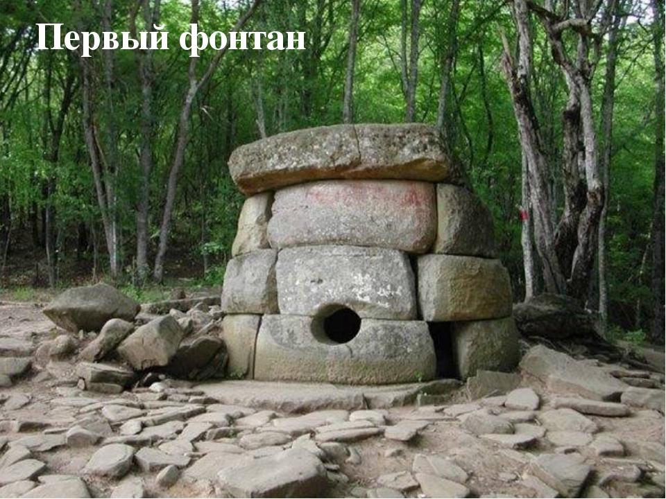 Первый фонтан