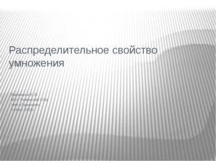 Распределительное свойство умножения Варанкина Е. В. МОУ Пижемская СОШ УМК «Г