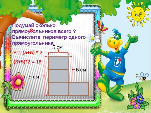 5 см 9 см 6 см Подумай сколько прямоугольников всего ? 8 Вычислите периметр...