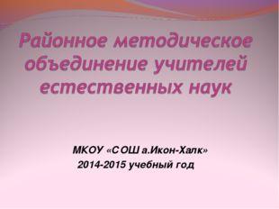 МКОУ «СОШ а.Икон-Халк» 2014-2015 учебный год