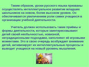 Таким образом, уроки русского языка призваны осуществлять интеллектуальное р