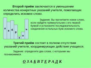 Второй приём заключается в уменьшении количества конкретных указаний учителя