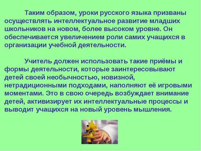 Таким образом, уроки русского языка призваны осуществлять интеллектуальное р...