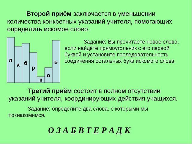 Второй приём заключается в уменьшении количества конкретных указаний учителя...
