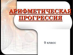 АРИФМЕТИЧЕСКАЯ ПРОГРЕССИЯ 9 класс