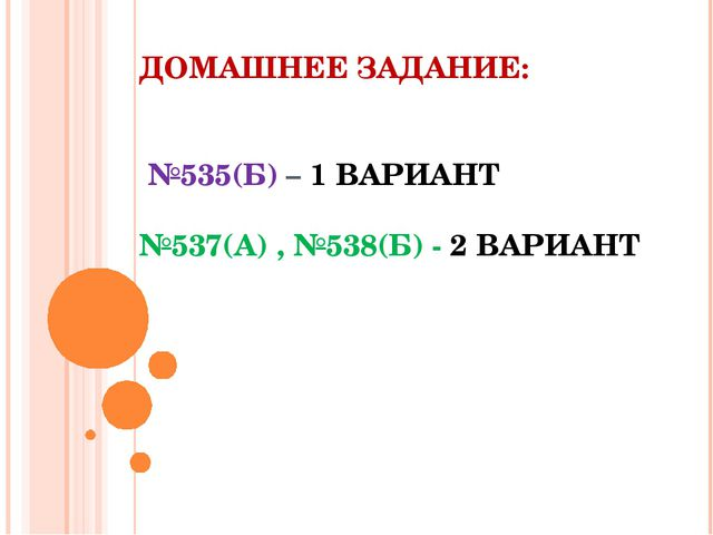 ДОМАШНЕЕ ЗАДАНИЕ: №535(Б) – 1 ВАРИАНТ №537(А) , №538(Б) - 2 ВАРИАНТ