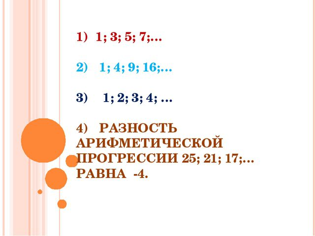 1) 1; 3; 5; 7;… 2) 1; 4; 9; 16;… 3) 1; 2; 3; 4; … 4) РАЗНОСТЬ АРИФМЕТИЧЕСКОЙ...