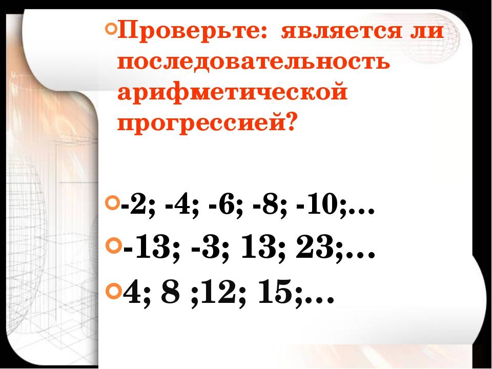 Проверьте: является ли последовательность арифметической прогрессией? -2; -4;...
