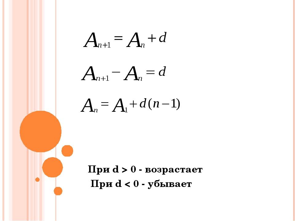 При d > 0 - возрастает При d < 0 - убывает
