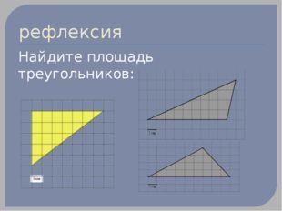 рефлексия Найдите площадь треугольников:
