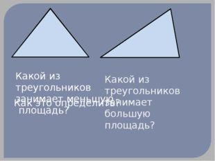 Какой из треугольников занимает меньшую площадь? Какой из треугольников зани