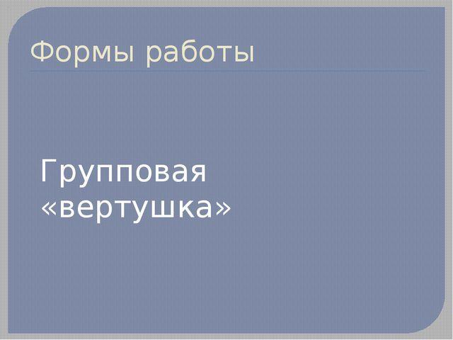 Формы работы Групповая «вертушка»