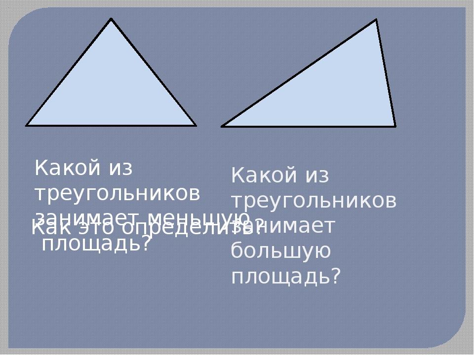 Какой из треугольников занимает меньшую площадь? Какой из треугольников зани...