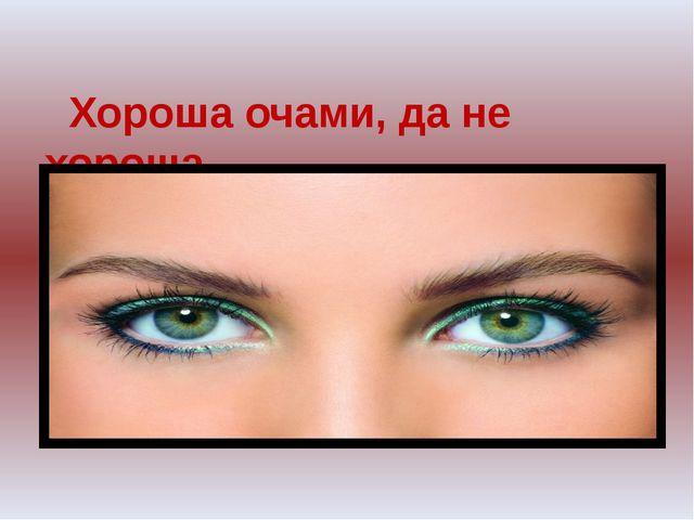Хороша очами, да не хороша…