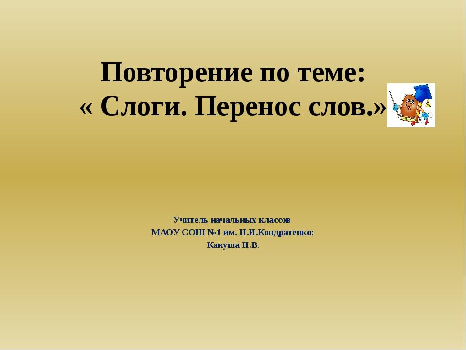Повторение по теме: « Слоги. Перенос слов.» Учитель начальных классов МАОУ СО...