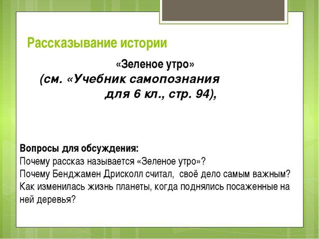 Рассказывание истории «Зеленое утро» (см. «Учебник самопознания для 6 кл., ст...