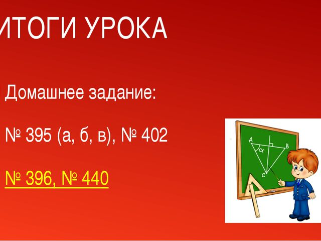 ИТОГИ УРОКА Домашнее задание: № 395 (а, б, в), № 402 № 396, № 440