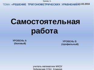 ТЕМА: «РЕШЕНИЕ ТРИГОНОМЕТРИЧЕСКИХ УРАВНЕНИЙ». Самостоятельная работа 11.02.20