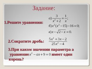 1.Решите уравнения: 2.Сократите дробь: 3.При каком значении параметра a уравн