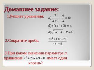 Домашнее задание: 1.Решите уравнения: 2.Сократите дробь: 3.При каком значении
