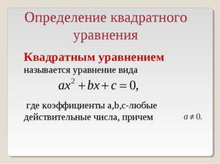 Квадратным уравнением называется уравнение вида где коэффициенты a,b,c-любые