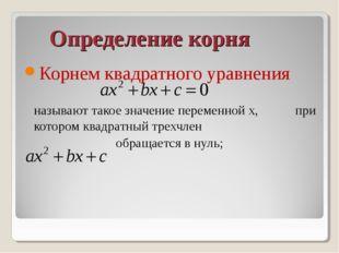 Определение корня Корнем квадратного уравнения называют такое значение пере