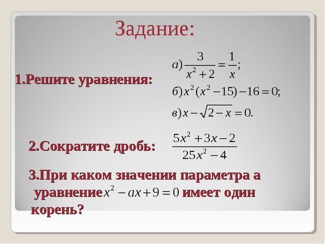 1.Решите уравнения: 2.Сократите дробь: 3.При каком значении параметра a уравн...
