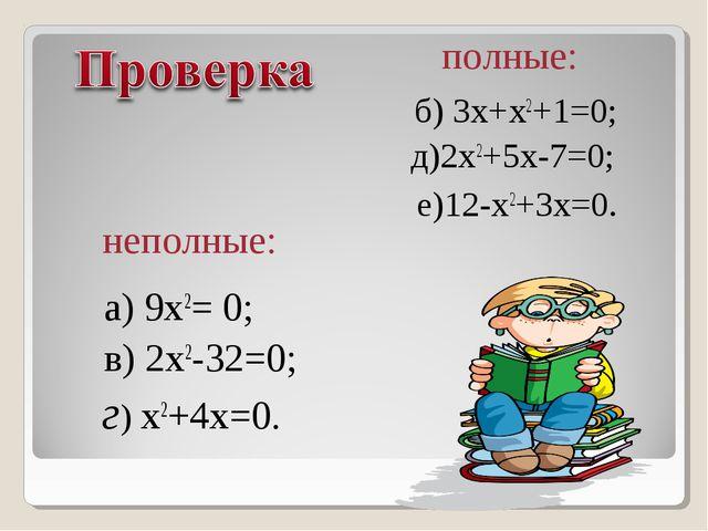 а) 9х2= 0;  в) 2х2-32=0; г) х2+4х=0.     б) 3х+х2+1=0; д)2х2+5...