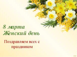 8 марта Женский день Поздравляем всех с праздником КНН