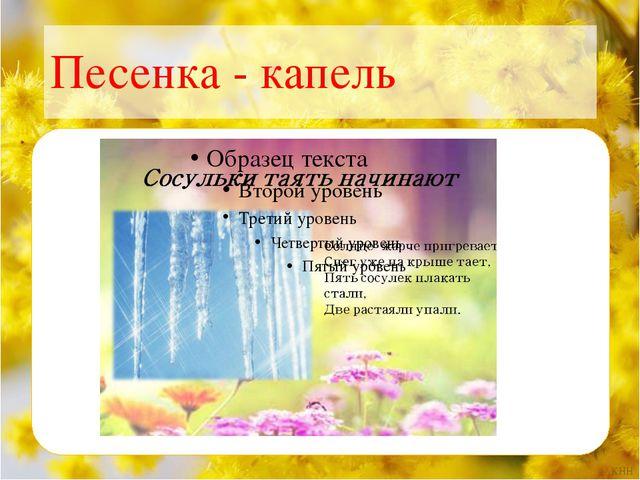 Песенка - капель КНН КНН