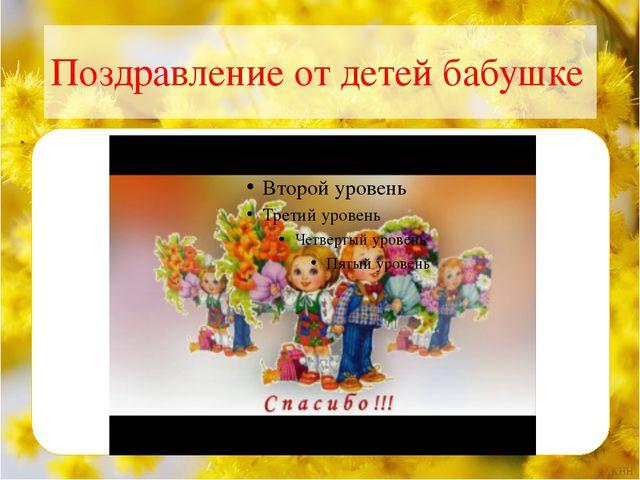 Поздравление от детей бабушке КНН КНН